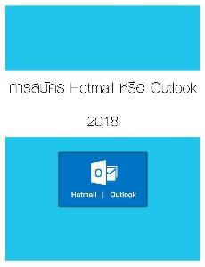 การลงสมัคร hotmail 2018