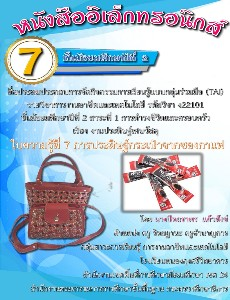 ใบความรู้ที่ 7 การประดิษฐ์กระเป๋าจากซองกาแฟ