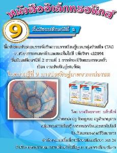 ใบความรู้ที่ 9 การประดิษฐ์ถาดจากกล่องนม