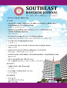 SOUTHEAST BANGKOK JOURNAL Vol.1 No.1