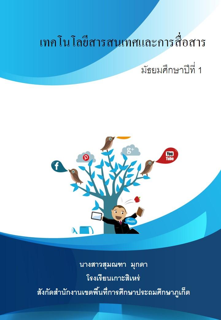 วิชาเทคโนโลยีสารสนเทศและการสื่อสาร