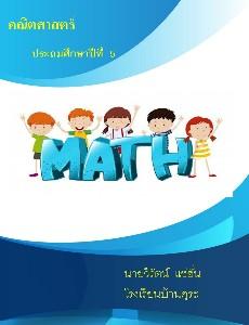 คณิตศาสตร์ ป5