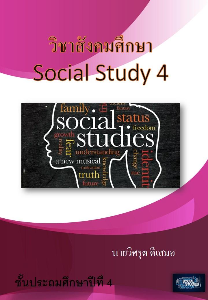 สังคมศึกษา 4
