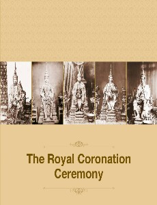 The Royal Coronation Ceremony