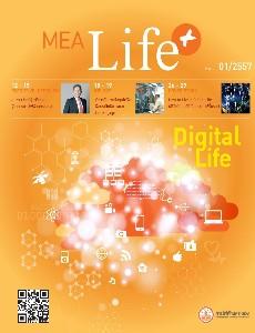 นิตยสาร-MEA-Life-+-(ฉบับที่-1)