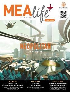 นิตยสาร-MEA-life+-(ฉบับที่-14)