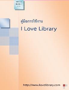 วิธีการสร้างและวิธีการใช้ E-Book