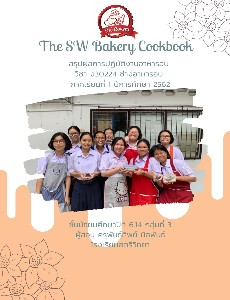The Sw Bakery Cookbook