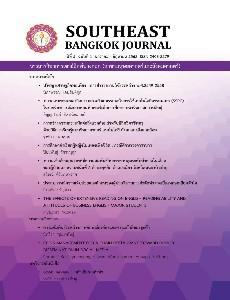 SOUTHEAST BANGKOK JOURNAL Vol.5 No.1