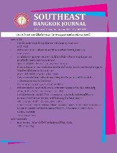 SOUTHEAST BANGKOK JOURNAL Vol.5 No.2