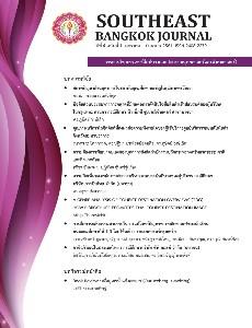 SOUTHEAST BANGKOK JOURNAL Vol.4 No.1
