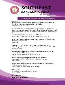 SOUTHEAST BANGKOK JOURNAL Vol.4 No.2