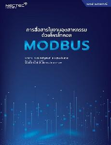 การสื่อสารในงานอุตสาหกรรมด้วยโพรโทคอล MODBUS