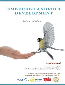 EMBEDDED ANDROID DEVELOPMENT สู่เส้นทางพัฒนา