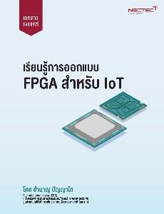 เรียนรู้การออกแบบ FPGA สำหรับ IoT