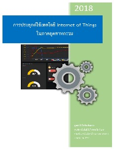 การประยุกต์ใช้เทคโนโลยี Internet of Things ในภาคอุตสาหกรรม