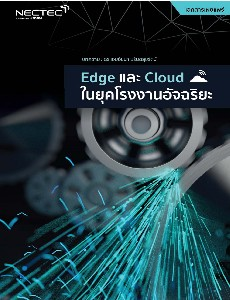 Edge และ Cloud ในยุคโรงงานอัจฉริยะ