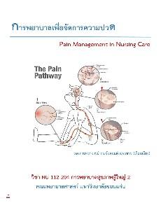 การพยาบาลเพื่อจัดการความปวด