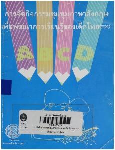 การจัดกิจกรรมชุมนุมภาษาอังกฤษเพื่อพัฒนาการเรียนรู้ของเด็กไทย