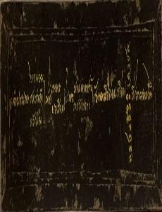 สมุดไทยดำ เลขทะเบียน ๑๗
