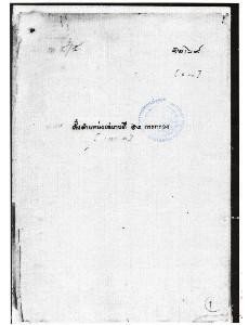 เอกสารหอจดหมายเหตุแห่งชาติ-ตั้งตำแหน่งเสนาบดี ๑๒ กระทรวง