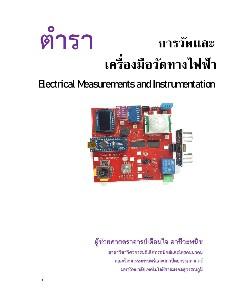ตำราการวัดและเครื่องมือวัดทางไฟฟ้า Electrical Measurement and Instrumentation